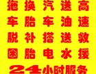 惠州充气,高速拖车,快修,上门服务,补胎,电话