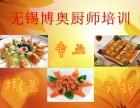 无锡新区特色小吃培训博奥厨师技术培训招生