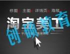 邯郸电子商务 淘宝网店及运营 培训实战班--创硕教育