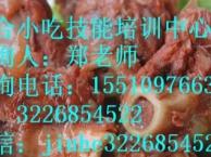 小吃培训酱香饼酱牛肉卤味凉拌菜营养粥砂锅绝味鸭脖酱大骨头做法