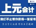 杭州哪里有会计培训班