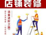2020青岛莱西龙水哪家网店装修比较靠谱