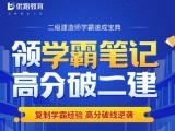 上海二级建造师培训机构