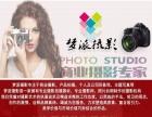 企业及个人形象照 婚礼、会议、活动跟拍摄像微电影