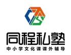 桓台小学初中高中文化课课外辅导选同程学堂