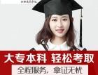 2018年济宁微山成人高考报名考过录取后才交第一年学费