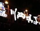 顺庆周边 金泉路 酒楼餐饮 商业街卖场