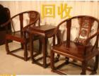北京高档家具回收古典家具回收 回收仿古家具