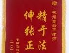 杭州西湖法院附近律师咨询