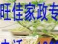 镇平县旺佳家政只能 专业保洁搬家清洗油烟机清洗门店招牌