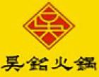 吴铭火锅加盟