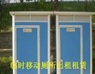 嘉兴移动厕所租赁,嘉兴临时活动卫生间出租出售