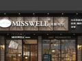 开店就找米斯韦尔,蛋糕店加盟,甜品 面包西饼