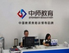 北京中师教育教师类培训领导品牌,诚邀全国加盟