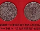 大清银币壹两的价格及图片