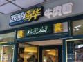 北京西部马华牛肉面加盟 西部马华牛肉面价格 西部马华加盟官网