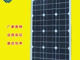 30W太阳能电池板 照明厂家批发定制光伏板