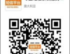 扬州短信业务,发通知、祝福、营销信息。
