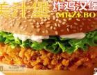 郑州美汁堡汉堡加盟
