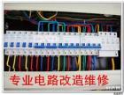 天津和平区电工,电路安装维修,和平区灯具安装布线