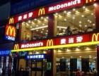麦当劳甜品站加盟麦当劳加盟麦当劳炸鸡汉堡加盟