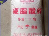 m4\5R3工业国标硬脂酸锌 轻质水性十八酸锌 脂蜡酸锌十八酸锌