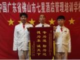 哈尔滨七星酒店管理培训班,七星餐饮管理培训班
