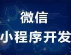 天津微信商城小程序活动策划托管广州千度网络科技