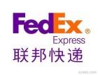 顺义区FEDEX国际快递公司联邦快递取件服务电话