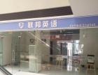 安阳联邦英语精英学院