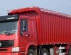 本地区至全国 货车拉货 长途运输 有4米-17米车型
