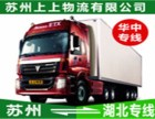 苏州到仙桃市物流公司 服装 电子 包装材料 原料等物流业务