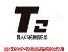 台州素质拓展真人CS就找TZ真人CS拓展俱乐部