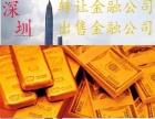 出售深圳金融公司融资类目公司互联网金融公司