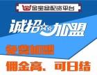 宁波期货代理-金宝盆配资平台-0元加盟-佣金高