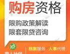外地人员 重庆买房 惠人社保服务购房限贷问题