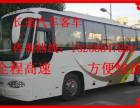 瑞安到潜江的客车大巴 直达+15258847890+较新班次