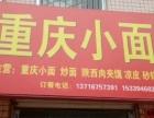 正宁县兴旺路中端面馆转让