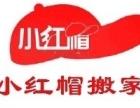 重庆小红帽搬家-豪华搬家-经济搬家-小型搬家