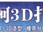 小柯3D打印服务