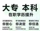北京大兴网教学历秋季班大专 本科热招