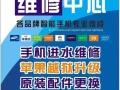 芜湖丁工通讯 手机维修培训