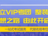 上海SAT考團接送考留學機構三立教育
