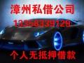 漳州汽车抵押贷款,长期短期贷款梦想在路上