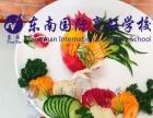 广州东南厨师学校学厨师,广州哪个厨师培训学校好呢?