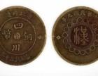 贵阳哪里可以免费鉴定四川铜币