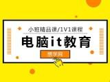 北京Linux云計算架構師培訓機構-云計算培訓班-想學網
