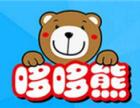 哆哆熊儿童玩具加盟