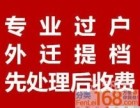 办理北京汽车过户验车外迁提档流程费用咨询
