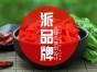 福永餐饮品牌logo设计多少钱宝安福永餐饮品牌logo设计